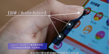 Alibaba's Smart Touch is everything for the visually impaired