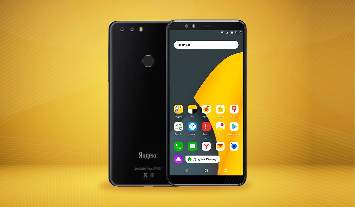 Image of Yandex's first Android Phone