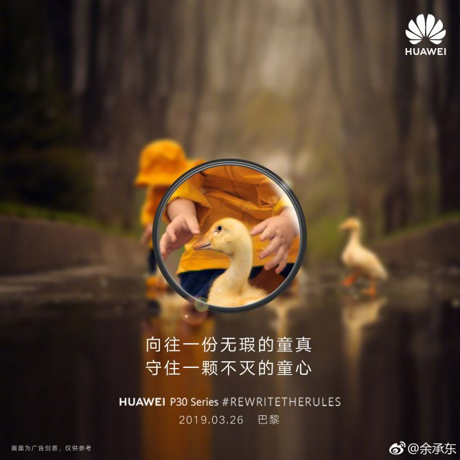 Huawei poster with a kid playing with ducks in the rain